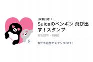 【無料LINEスタンプ】「Suicaのペンギン 飛び出す!スタンプ」が登場、配布期間は10月31日まで