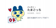 【無料LINEスタンプ】「たまごっち」が登場、配布期間は8月29日まで