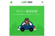 LINEでタクシーを呼べる「LINE TAXI」が公開、まずは東京エリアから 全国版も近日展開