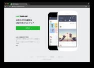 LINEのタイムラインをPCブラウザで閲覧する方法、新規投稿やリンクの共有なども可能