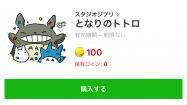 【LINEスタンプ】「となりのトトロ」が登場、スタジオジブリ・鈴木敏夫プロデューサーの描き下ろし