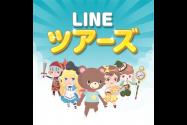 爽快な大連鎖、キャラ育成や仲間との冒険も楽しいパズルRPG「LINE ツアーズ」 #Android #iPhone