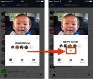 LINEがアップデート、グループのお気に入り追加が可能に Android版では通知アイコンも変更