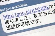 LINEで「名前が短縮URLリンクのユーザー」からの着信や友だち追加に注意 goo.glやis.gdなど
