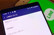 LINEのバージョンを確認する方法【iPhone/Android/PC】