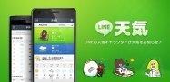 公式アプリ「LINE 天気」が登場、使いやすいインターフェイスや友だちとの共有機能が特徴