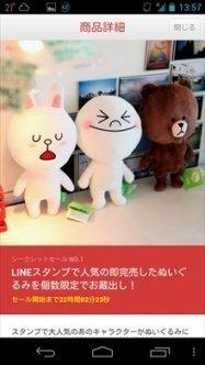 LINEの公式アカウントに「LINEシークレットセール」が登場、第一弾はキャラクターぬいぐるみの数量限定販売