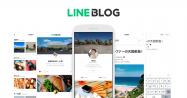 LINE、著名人向けブログサービス「LINE BLOG」を一般開放 LINEアカウントで匿名ブログを開設できる