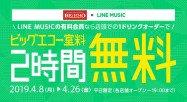 LINE MUSIC会員ならカラオケ「ビッグエコー」の室料が2時間タダに 3カ月無料期間のユーザーも対象