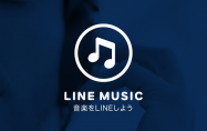 「LINE MUSIC」スタート、音楽聴き放題料金は1000円 iPhone/Androidアプリがダウンロード可能