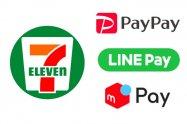 LINE Pay・PayPay・メルペイの3社合同キャンペーンが本日スタート セブンイレブンで最大20%還元