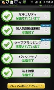 セキュリティアプリ ランキング 2012.2.13 #Android