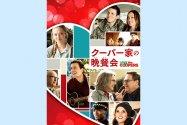 問題だらけの大家族がクリスマスに集まったら? 家族の絆を描いた映画『クーパー家の晩餐会』
