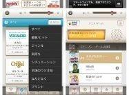 無料で音楽を楽しめるアプリが人気、Androidツールアプリ ランキング 2013.7.28