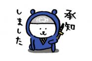 【LINE無料スタンプ】『自分ツッコミくま×dマガジン』が登場、配布期間は10月14日まで