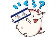 【LINE無料スタンプ】『みずっちの教えて!スタンプセット15』が登場、配布期間は7月17日まで