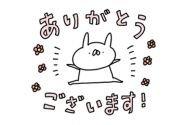 【LINE無料スタンプ】『うさぎ帝国×ミュゼプラチナム』が登場、配布期間は4月15日まで