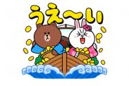 【LINE無料スタンプ】『祝!令和 全員にあげちゃう300億円祭』が登場、配布期間は6月18日まで