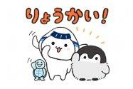 【LINE無料スタンプ】『コウペンちゃん&ANAそらっち』が登場、配布期間は6月17日まで