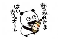 【LINE無料スタンプ】『ごきげんぱんだ×カフェオーレ』が登場、配布期間は9月12日まで