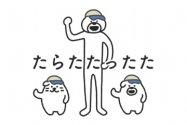 【LINE無料スタンプ】『けたたましく動くクマ×長谷工グループ』が登場、配布期間は8月12日まで