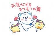 【LINE無料スタンプ】『もふピヨ×うえたん 癒しのコラボスタンプ』が登場、配布期間は9月9日まで