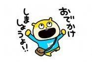 【LINE無料スタンプ】『こねずみ x LINEほけん「おでかけ」』が登場、配布期間は9月11日まで