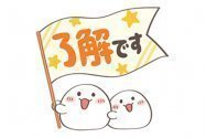 【LINE無料スタンプ】『おもちちゃん★毎日使えるスタンプ♪』が登場、配布期間は9月16日まで