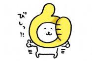 【LINE無料スタンプ】『自分ツッコミくま×LAVA』が登場、配布期間は10月14日まで