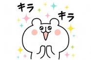 【LINE無料スタンプ】『ゆるくま×DoCLASSE』が登場、配布期間は11月11日まで