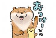 【LINE無料スタンプ】『スタンプ プレミアム×可愛い嘘のカワウソ』が登場、配布期間は11月26日まで