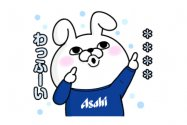 【LINE無料スタンプ】『アサヒ飲料×うさぎ100%』が登場、配布期間は1月6日まで