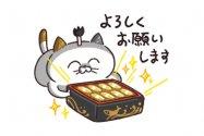 【LINE無料スタンプ】『2020年も!タマ川ヨシ子(猫)第20弾』が登場、配布期間は1月27日まで