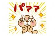 【LINE無料スタンプ】『LINEほけん × 突撃!ラッコさん』が登場、配布期間は1月29日まで