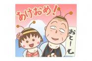 【LINE無料スタンプ】『バブル2×ハニーちびまる子ちゃんコラボ!』が登場、配布期間は1月8日まで
