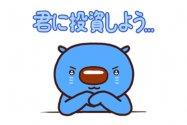 【LINE無料スタンプ】『あおまるスタンプ2』が登場、配布期間は3月10日まで
