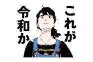 【LINE無料スタンプ】『東京タラレバ娘×バファリン』が登場、配布期間は1月20日まで