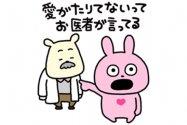 【LINE無料スタンプ】『ラブラビット × LINEヘルスケア』が登場、配布期間は3月11日まで