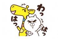 【LINE無料スタンプ】『ナナコ×目ヂカラ☆にゃんこ』が登場、配布期間は3月23日まで