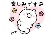 【LINE無料スタンプ】『ガーリーくまさん×スマイルゼミ』が登場、配布期間は4月6日まで