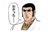 【LINE無料スタンプ】『ゴルゴ13 × LINEスコア』が登場、配布期間は4月8日まで