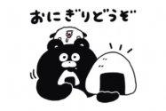 【LINE無料スタンプ】『くまのまーくん』が登場、配布期間は6月18日まで