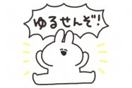 【LINE無料スタンプ】『うさちゃんのスタンプ』が登場、配布期間は6月23日まで