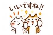【LINE無料スタンプ】『いぬ・ねこのきもち×Honobono』が登場、配布期間は8月24日まで