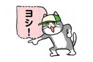 【LINE無料スタンプ】『LINEバイト×仕事猫』が登場、配布期間は8月12日まで