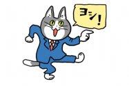 【LINE無料スタンプ】『仕事猫 × LINE証券』が登場、配布期間は9月9日まで