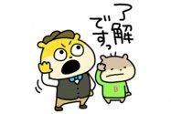 【LINE無料スタンプ】『こねずみ×LINE オープンチャット』が登場、配布期間は9月30日まで