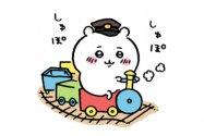 【LINE無料スタンプ】『ちいかわ×lacore』が登場、配布期間は11月4日まで