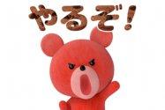 【LINE無料スタンプ】『みんなのプチクマ♪』が登場、配布期間は12月23日まで
