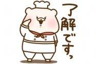 【LINE無料スタンプ】『ともだちはくま×LINEで予約』が登場、配布期間は12月30日まで